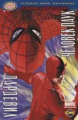 """Комікс""""Людина-Павук: вибране"""". Книга коміксів. Том 4. Людина-Павук і Дардевіл"""
