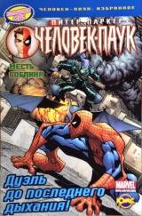 """Комікс""""Людина-Павук: вибране"""". Книга коміксів.Том 5. Помста Гобліна"""