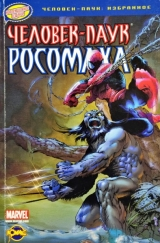 """Комікс""""Людина-Павук: вибране"""". Книга коміксів. Людина-Павук і Росомаха. Спеціальне видання"""