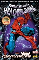 """Комікс """" Дивовижна Людина-Павук"""". Книга коміксів. Том 1. Таємниця суперздатностей"""