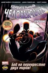 """Комікс """" Дивовижна Людина-Павук"""". Книга коміксів.Том 2. Визнання"""
