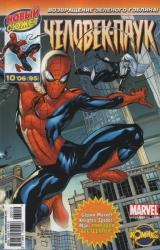 """Комікс """"Лицарі Marvel"""". Книга коміксів. Людина-Павук. Том 1. Врятувати тітку Мей!"""