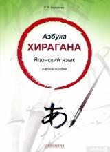 Японский язык. Азбука хирагана. Учебное пособие