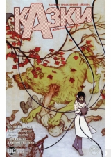 Комикс на украинском языке «Казки. Жорстокі пори року. Книга 5»