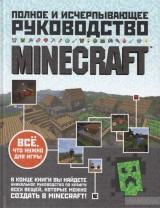 Книга російською мовою Minecraft. Повне і вичерпне керівництво