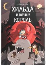 Комікс російською мовою «Хільда і гірський король»