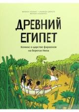 """Комікс російською мовою """"Стародавній Єгипет. Комікс про царство фараонів на берегах Нілу»"""
