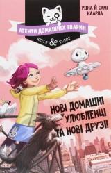 Книга українською мовою «Книга Агенти домашніх тварин. Нові домашні улюбленці та нові друзі!»
