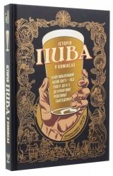 Комікс українською мовою «Історія пива в коміксах»