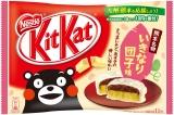 Японские батончики KitKat Ikinari Dango - Kumamon Edition