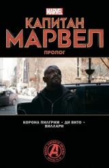Комікс російською мовою «Капітан Марвел. Пролог»