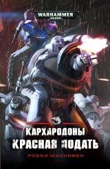 Книга російською мовою «Warhammer 40000. Кархародони. Червона подать»