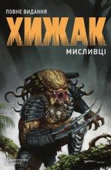 Комікс українською мовою «Хижак: Мисливці. Повне видання»