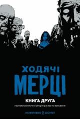 Комикс на украинском языке «Ходячі Мерці. Книга Друга»