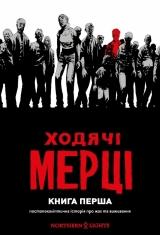 Комикс на украинском языке «Ходячі Мерці. Книга Перша»