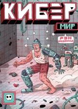 Комікс російською мовою «Кібер Мир»
