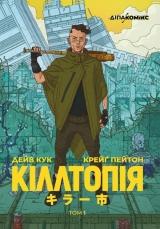 Комикс на украинском языке «Кіллтопія. Том 1»
