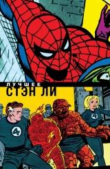 Комікс російською мовою «Класика Marvel. Стен Лі. найкраще»