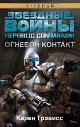 Книга на русском языке «Republic Commando. Огневой контакт»