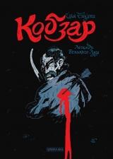 Комікс українською мовою «Кобзар. Легенди Великого Лугу»