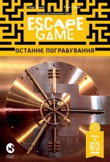 Комикс украинском языке «Комікс-квест: Escape Game. Останнє Пограбування»