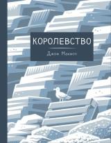 Комікс російською мовою «Королівство»