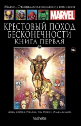 Комікс російською мовою «Хрестовий похід Нескінченності. Книга перша. Офіційна колекція Marvel №139»