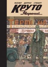 Комикс на украинском языке «Круто Зварений. Колекційне видання»