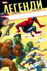 Комікс українською мовою «Легенди Marvel»