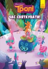 Комикс на украинском языке «Догори волосся! Тролі. Комікси»