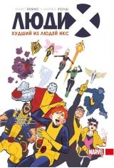 Комікс російською мовою «Люди Ікс. Найгірший з Людей Ікс»