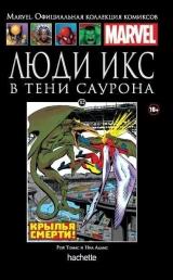 """Комікс російською мовою """"Люди Ікс. У тіні Саурона. Офіційна колекція Marvel №112"""""""