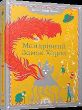 Книга на украинском языке «Мандрівний замок Хаула»