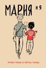 Комікс російською мовою «Марія і я»