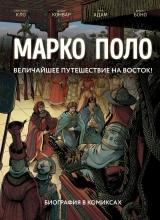 Комікс російською мовою «Марко Поло. Біографія в коміксах»