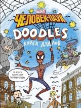 Комикс Марвел.Doodles. Человек-Паук. Книга дудлов