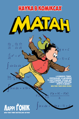 Комикс на украинском языке «Матан. Наука в коміксах»