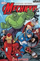 Комікс українською мовою «Marvel Action. Месники. Нова небезпека»