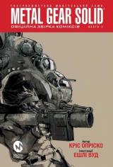 Комікс українською мовою «Metal Gear Solid. Офіційна збірка коміксів. Частина 2»