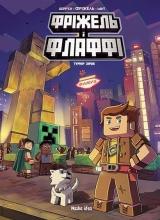 Комікс українською мовою «Minecraft. Фріжель i Флаффі. Том 2: Турнiр зiрок»