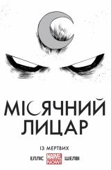 Комикс на украинском языке «Місячний Лицар. Із Мертвих»