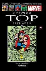 """Комікс російською мовою """"Могутній Тор. Рагнарок. Офіційна колекція Marvel №105"""""""