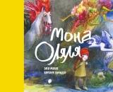 Комікс російською мовою «Мона Оляля»