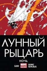 """Комікс російською мовою """"Місячний Лицар. Ніч"""""""