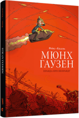 Комікс українською мовою «Мюнхгаузен. Правда про неправду»