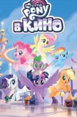 Комікс російською мовою «My Little Pony в кіно»