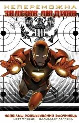 Комикс украинском языке «Непереможна Залізна Людина. Том 2. Найбільш Розшукуваний Злочинець»