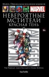 Комікс російською мовою «Неймовірні Месники. Червона тінь. Офіційна колекція Marvel №140»