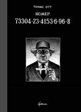 Комікс російською мовою «Номер 73304-23-4153-6-96-8»
