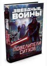 Книга на русском языке ЗВЁЗДНЫЕ ВОЙНЫ. ПОВЕЛИТЕЛИ СИТХОВ